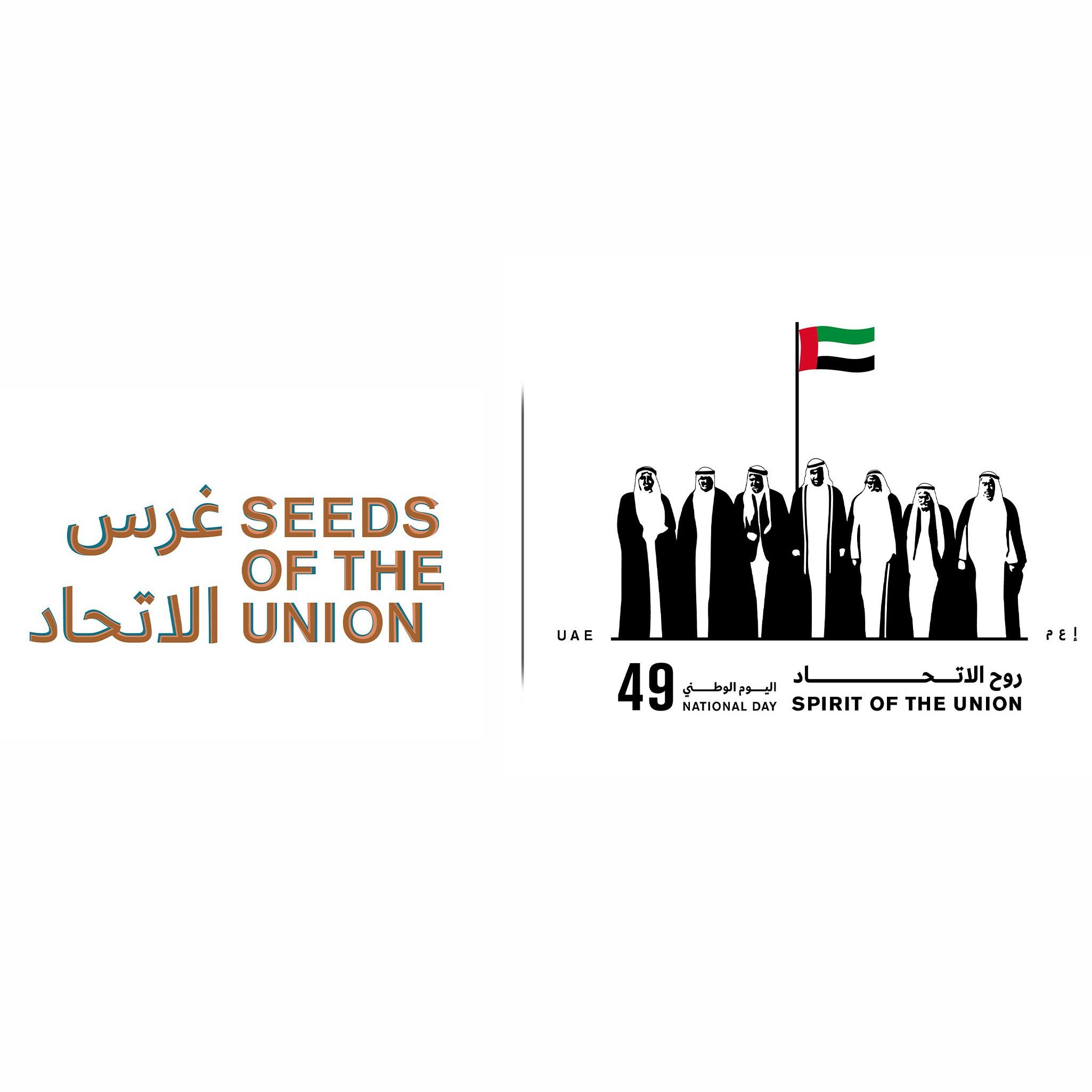 49ème fête nationale des Emirats Arabes Unis