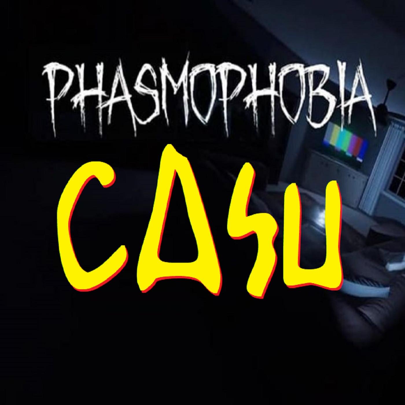 Phasmophobia (Ghostbusters: Un métier d'avenir ?)